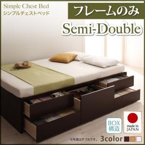 日本製ベッド 国産ベッド 国産 高級ベッド シンプルチェストベッド Dixy ディクシー ベッドフレームのみ セミダブルマットレス無 マットレス別売り 大容量収納ベッド セミダブルベッド セミダブル