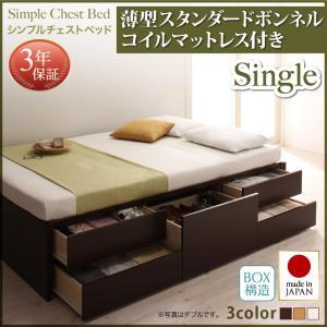 日本製ベッド 国産ベッド 国産 高級ベッド シンプルチェストベッド Dixy ディクシー 薄型スタンダードボンネルコイルマットレス付き シングルフレーム・マットレスセット マットレス付 マットレス マットレス有 大型収納