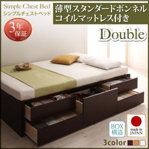 日本製ベッド 国産ベッド 国産 高級ベッド シンプルチェストベッド Dixy ディクシー 薄型スタンダードボンネルコイルマットレス付き ダブルフレーム・マットレスセット マットレス付 マットレス マットレス有 大型収納