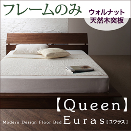 モダンデザインフロアベッド Euras ユウラス ベッドフレームのみ クイーン(Q×1)マットレス無し クィーンサイズ マットレス別 ダブル ベッドフレーム フロアベッド ベット 低床ベッド