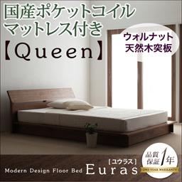 モダンデザインフロアベッド Euras ユウラス 国産ポケットコイルマットレス付き クイーン(Q×1)マットレス付 マットレス込み クィーンサイズ マットレス ダブル ベッドフレーム フロアベッド ベット 低床ベッド