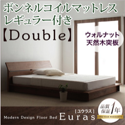 モダンデザインフロアベッド Euras ユウラス ボンネルコイルマットレスレギュラー付き ダブルマットレス付 マットレス込み ダブルベッド マットレス ダブル ベッドフレーム フロアベッド ベット 低床ベッド