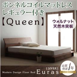 モダンデザインフロアベッド Euras ユウラス ボンネルコイルマットレスレギュラー付き クイーン(Q×1)マットレス付 マットレス込み クィーンサイズ マットレス セミダブル ベッドフレーム フロアベッド ベット 低床ベッド