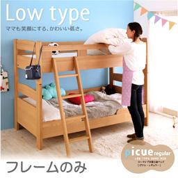 ロータイプ木製2段ベッド picue regular ピクエ ベッドフレームのみ シングルマットレス無 マットレス別売り シングルベッド シングル シングルサイズ 添い寝 子供用ベッド