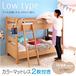 ロータイプ 木製2段ベッド picue regular ピクエ カラーメッシュマットレス2枚付き シングルシングルベッド シングル マットレス付 マットレス有り 添い寝 子供用ベッド