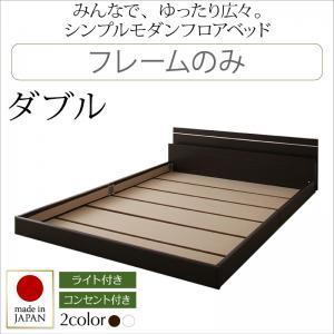 日本製 国産ベッド モダンライト・コンセント付き国産フロアベッド JOINT WIDE ジョイントワイド ベッドフレームのみ ダブルマットレス無 ダブルサイズ マットレス含まれず ベッドフレーム フロアベッド 寝具・ベッド ローベッド ベット 木製 低床 低床ベッド