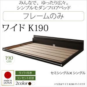 日本製 国産ベッド モダンライト・コンセント付き国産フロアベッド JOINT WIDE ジョイントワイド ベッドフレームのみ ワイドK190マットレス無 ワイドサイズベッド マットレス含まれず ベッドフレーム フロアベッド 寝具・ベッド ローベッド ベット 木製
