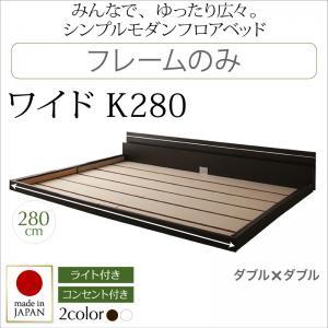 日本製 国産ベッド モダンライト・コンセント付き国産フロアベッド JOINT WIDE ジョイントワイド ベッドフレームのみ ワイドK280マットレス無 ワイドサイズベッド マットレス含まれず ベッドフレーム フロアベッド 寝具・ベッド ローベッド ベット 木製 低床