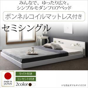 日本製 国産ベッド モダンライト・コンセント付き国産フロアベッド JOINT WIDE ジョイントワイド ボンネルコイルマットレス付き セミシングルマットレス付 マットレス込み セミシングルベッド セミシングル ベッドフレーム フロアベッド