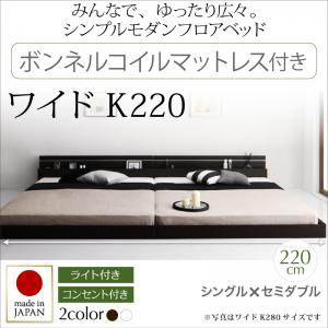日本製 国産ベッド モダンライト・コンセント付き国産フロアベッド JOINT WIDE ジョイントワイド ボンネルコイルマットレス付き ワイドK220(S+SD)連結タイプ 分割可能 マットレス組合わせ マットレス付 ファミリー 子供 添い寝 家族 大型ベッド