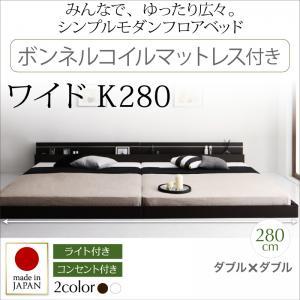日本製 国産ベッド モダンライト・コンセント付き国産フロアベッド JOINT WIDE ジョイントワイド ボンネルコイルマットレス付き ワイドK280連結タイプ 分割可能 マットレス込み マットレス ファミリー 子供 添い寝 家族 大型ベッド フロアベッド ベット
