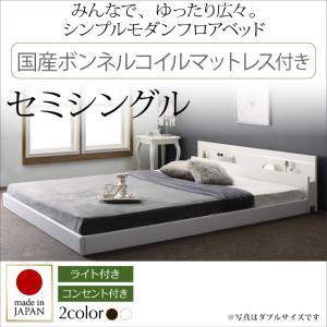 日本製 国産ベッド モダンライト・コンセント付き国産フロアベッド JOINT WIDE ジョイントワイド 国産ボンネルコイルマットレス付き セミシングルマットレス付 マットレス込み セミシングルベッド セミシングル ベッドフレーム フロアベッド