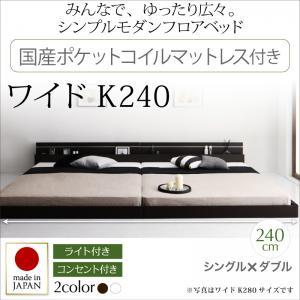 日本製 国産ベッド モダンライト・コンセント付き国産フロアベッド JOINT WIDE ジョイントワイド 国産ポケットコイルマットレス付き ワイドK240(S+D)連結タイプ 分割可能 マットレス組合わせ マットレス付 ファミリー 子供 添い寝 家族 大型ベッド