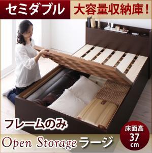 日本製ベッド 国産ベッド 国産 高級ベッド シンプル大容量収納庫付きすのこベッド Open Storage オープンストレージ ベッドフレームのみ セミダブル 深さラージマットレス無 マットレス別売り 大容量収納ベッド