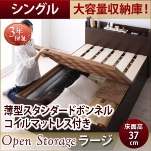 日本製ベッド 国産ベッド 国産 高級ベッド シンプル大容量収納庫付きすのこベッド Open Storage オープンストレージ 薄型スタンダードボンネルコイルマットレス付き シングル 深さラージフレーム・マットレスセット マットレス付 マットレス マットレス有