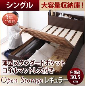 日本製ベッド 国産ベッド 国産 高級ベッド シンプル大容量収納庫付きすのこベッド Open Storage オープンストレージ 薄型スタンダードポケットコイルマットレス付き シングル 深さレギュラーフレーム・マットレスセット マットレス付 マットレス マットレス有