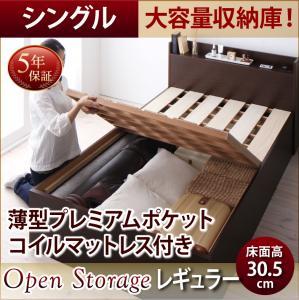 お客様組立 シンプル大容量収納庫付きすのこベッド Open Storage オープンストレージ 薄型プレミアムポケットコイルマットレス付き シングル 深さレギュラー