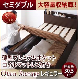 日本製ベッド 国産ベッド 国産 高級ベッド シンプル大容量収納庫付きすのこベッド Open Storage オープンストレージ 薄型プレミアムポケットコイルマットレス付き セミダブル 深さレギュラーフレーム・マットレスセット マットレス付 マットレス マットレス有