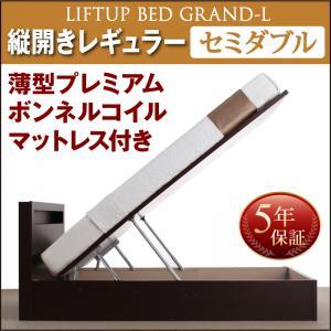 お客様組立 開閉タイプが選べる跳ね上げ収納ベッド Grand L グランド・エル 薄型プレミアムボンネルコイルマットレス付き 縦開き セミダブル 深さレギュラー