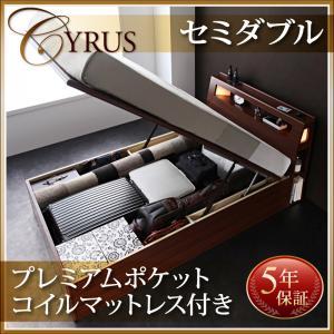 お客様組立 モダンライトコンセント付き・ガス圧式跳ね上げ収納ベッド Cyrus サイロス プレミアムポケットコイルマットレス付き セミダブル 深さラージ