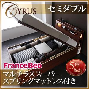 お客様組立 モダンライトコンセント付き・ガス圧式跳ね上げ収納ベッド Cyrus サイロス マルチラススーパースプリングマットレス付き セミダブル 深さラージ
