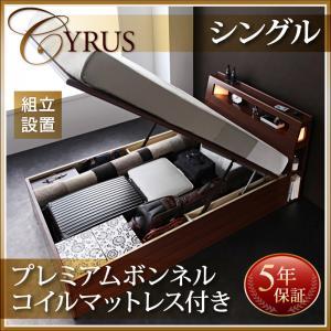 組立設置付 モダンライトコンセント付き・ガス圧式跳ね上げ収納ベッド Cyrus サイロス プレミアムボンネルコイルマットレス付き シングル 深さラージ