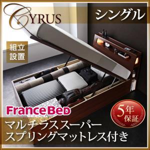 組立設置付 モダンライトコンセント付き・ガス圧式跳ね上げ収納ベッド Cyrus サイロス マルチラススーパースプリングマットレス付き シングル 深さラージ