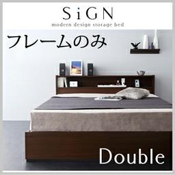 棚・コンセント付き収納ベッド Sign サイン ベッドフレームのみ ダブル※マットレス無しタイプ マットレス別売り ダブルベットサイズ ダブルベッド マットレス無 ベッドフレーム フロアベッド 寝具・ベッド ベット