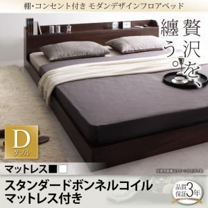 棚・コンセント付きモダンデザインフロアベッド Lucious ルーシャス スタンダードボンネルコイルマットレス付き ダブルマットレス付 マットレス込み ダブルベッド マットレス ダブル ベッドフレーム フロアベッド ベット 低床ベッド