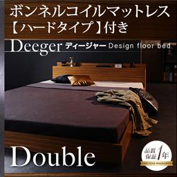 棚・コンセント付きフロアベッド【Deeger】ディージャー 【ボンネル:ハード付き】 ダブルマットレス付 マットレス込み ダブルベッド マットレス ダブル ベッドフレーム フロアベッド ベット 低床ベッド
