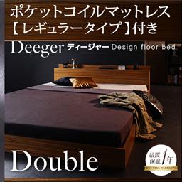 棚・コンセント付きフロアベッド【Deeger】ディージャー 【ポケット:レギュラー付き】 ダブルマットレス付 マットレス込み ダブルベッド マットレス ダブル ベッドフレーム フロアベッド ベット 低床ベッド