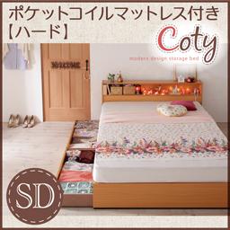 棚・コンセント付き収納ベッド Coty コティ ポケットコイルマットレスハード付き セミダブル