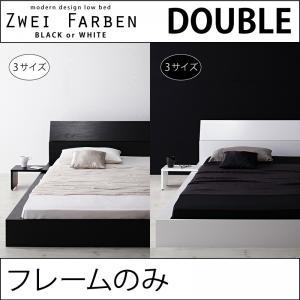 モダンデザインローベッド【Zwei Farben】ツヴァイ ファーベン【フレームのみ】ダブル