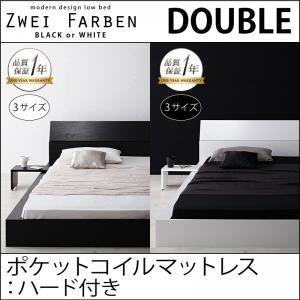 モダンデザインローベッド【Zwei Farben】ツヴァイ ファーベン【ポケットコイルマットレス:ハード付き】ダブル