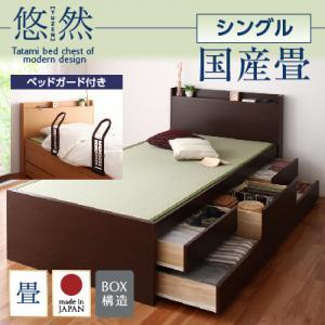 お客様組立 コンセント付き・モダン畳チェストベッド 悠然 ゆうぜん 国産畳 ベッドガード付き シングル日本製ベッド 国産ベッド 和モダン 畳ベッド 収納畳ベッド 畳 布団