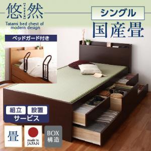 組立設置付 コンセント付き・モダン畳チェストベッド 悠然 ゆうぜん 国産畳 ベッドガード付き シングル日本製ベッド 国産ベッド 和モダン 畳ベッド 収納畳ベッド 畳 布団