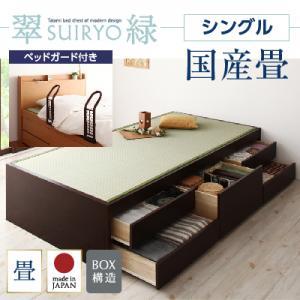 お客様組立 シンプルモダン畳チェストベッド 翠緑 すいりょ 国産畳 ベッドガード付き シングル日本製ベッド 国産ベッド 和モダン 畳ベッド 収納畳ベッド 畳 布団