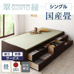 組立設置付 シンプルモダン畳チェストベッド 翠緑 すいりょ 国産畳 ベッドガードなし シングル日本製ベッド 国産ベッド 和モダン 畳ベッド 収納畳ベッド 畳 布団