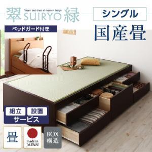 組立設置付 シンプルモダン畳チェストベッド 翠緑 すいりょ 国産畳 ベッドガード付き シングル日本製ベッド 国産ベッド 和モダン 畳ベッド 収納畳ベッド 畳 布団