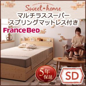カントリーデザインのコンセント付き収納ベッド Sweet home スイートホーム マルチラススーパースプリングマットレス付き セミダブル