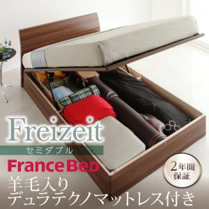お客様組立 ガス圧式跳ね上げ収納ベッド Freizeit フライツァイト 羊毛入りデュラテクノマットレス付き 縦開き セミダブル 深さレギュラー