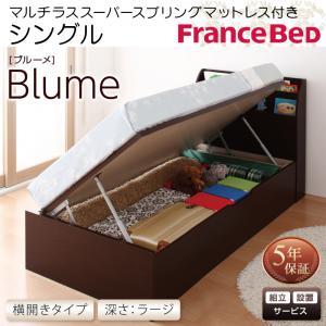 組立設置付 開閉・深さが選べるガス圧式跳ね上げ収納ベッド Blume ブルーメ マルチラススーパースプリングマットレス付き 横開き シングル 深さラージ