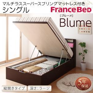 お客様組立 開閉・深さが選べるガス圧式跳ね上げ収納ベッド Blume ブルーメ マルチラススーパースプリングマットレス付き 縦開き シングル 深さラージ