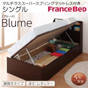 お客様組立 開閉・深さが選べるガス圧式跳ね上げ収納ベッド Blume ブルーメ マルチラススーパースプリングマットレス付き 横開き シングル 深さレギュラー