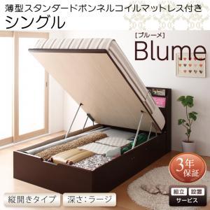 組立設置付 開閉・深さが選べるガス圧式跳ね上げ収納ベッド Blume ブルーメ 薄型スタンダードボンネルコイルマットレス付き 縦開き シングル 深さラージ