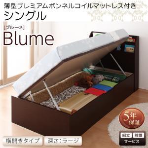組立設置付 開閉・深さが選べるガス圧式跳ね上げ収納ベッド Blume ブルーメ 薄型プレミアムボンネルコイルマットレス付き 横開き シングル 深さラージ