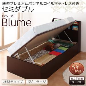 組立設置付 開閉・深さが選べるガス圧式跳ね上げ収納ベッド Blume ブルーメ 薄型プレミアムボンネルコイルマットレス付き 横開き セミダブル 深さラージ