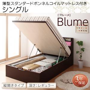 お客様組立 開閉・深さが選べるガス圧式跳ね上げ収納ベッド Blume ブルーメ 薄型スタンダードボンネルコイルマットレス付き 縦開き シングル 深さレギュラー