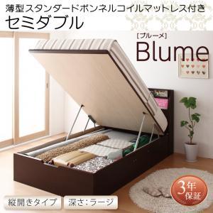 お客様組立 開閉・深さが選べるガス圧式跳ね上げ収納ベッド Blume ブルーメ 薄型スタンダードボンネルコイルマットレス付き 縦開き セミダブル 深さラージ