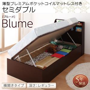 お客様組立 開閉・深さが選べるガス圧式跳ね上げ収納ベッド Blume ブルーメ 薄型プレミアムポケットコイルマットレス付き 横開き セミダブル 深さレギュラー